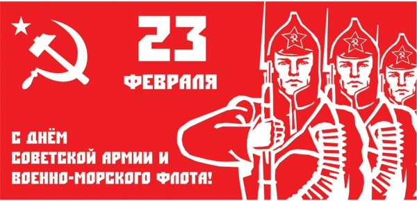 Soviet-Army-and-Navy-Day